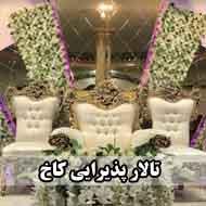 تالار آناهید مشهد