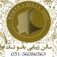 سالن زیبایی  و عروس بانو تک در مشهد