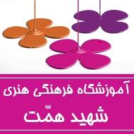 آموزشگاه صنایع دستی و هنری در مشهد