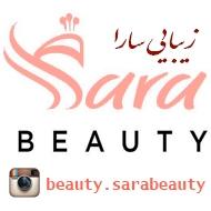 زیبایی سارا بیوتی در مشهد