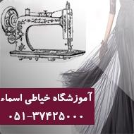 آموزشگاه خیاطی و طراحی دوخت اسماء در مشهد