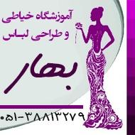 آموزشگاه خیاطی و طراحی لباس بهار در مشهد