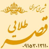 شیرینی سرای قصر طلایی مشهد