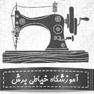 بهترین آموزشگاه خیاطی و طراحی دوخت چرمینه در بلوار معلم مشهد