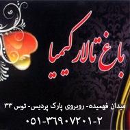 باغ تالار کیمیا در مشهد