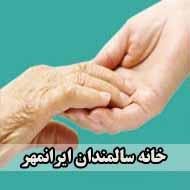 آسایشگاه سالمندان صفا در مشهد