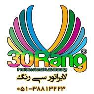 آتلیه سیرنگ در مشهد