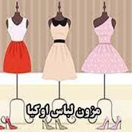 مزون هدیه مشهد