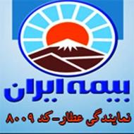 بیمه ایران نمایندگی عطار