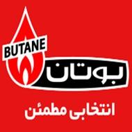 شرکت بوتان تهران