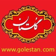 شرکت گلستان