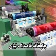 چاپ و کارت زبرجد مشهد