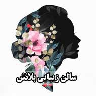 سالن کاخ زیبایی مشهد
