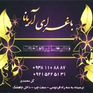 باغسرای آریانا مشهد