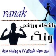 باشگاه ورزشی ونک مشهد