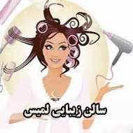 سالن زیبایی روشنگر مشهد
