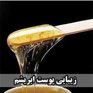 سالن زیبایی تاپ مدرن مشهد