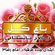 باغسرای باغ گل مشهد
