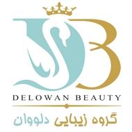 سالن زیبایی دلووان در مشهد
