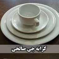کرایه چی فردوسی مشهد