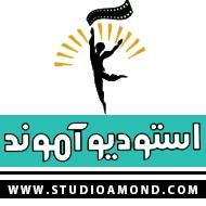 استودیو آموند در مشهد