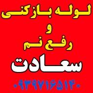 لوله بازکنی ارزان و فوری در مشهد 09397165140