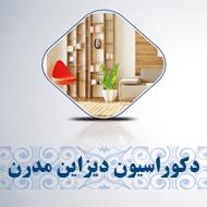دکوراسیون دیزاین مدرن مشهد