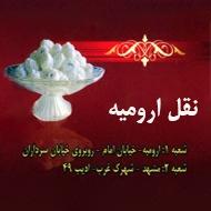 نقل ارومیه در مشهد