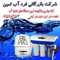 فروش و خدمات تصفیه آب خانگی و صنعتی در مشهد