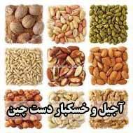 نمایندگی زعفران قائنات در مشهد