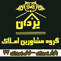 مشاورین املاک یزدان در مشهد