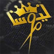آموزشگاه مراقبت زیبایی لیوسا،بهترین آموزشگاه آرایشگری در مشهد