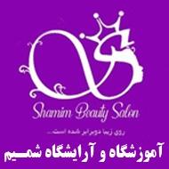 بهترین سالن تخصصی عروس،زیبایی شمیم در مشهد