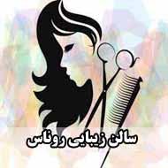 سالن زیبایی ناب در مشهد