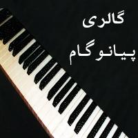 گالری پیانو گام در مشهد