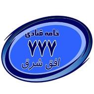 نمایندگی فروش خامه قنادی در مشهد