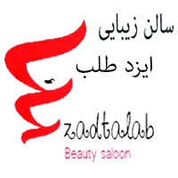 مرکز تخصصی عروس در هاشمیه مشهد،زیبایی ایزد طلب