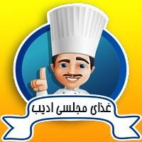 غذای آماده و مجلسی در مشهد،کترینگ ادیب