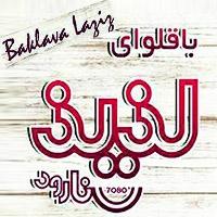 باقلوای استانبول در مشهد