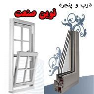 درب آکاردئونی ضد سرقت در مشهد،قربانیان
