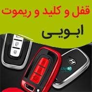 کلید ریموت و قفل مودت در مشهد