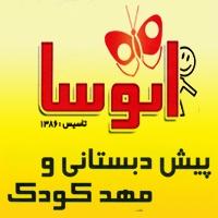 مهد کودک و پیش دبستانی آتوسا در مشهد