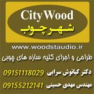 طراحی و اجرای کلیه سازه های چوبی در مشهد