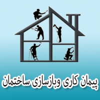پیمانکاری و بازسازی ساختمان در مشهد
