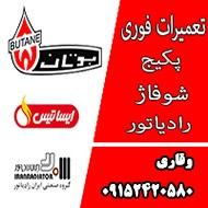 تعمیرات فوری پکیج رادیاتور شوفاژ در مشهد 09152420580
