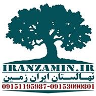 تولید و فروش نهال در مشهد،نهالستان ایران زمین