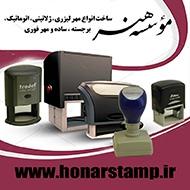 فروش دستگاه و لوازم مهرسازی،موسسه هنر در مشهد