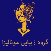 سالن زیبایی مونالیزا در مشهد