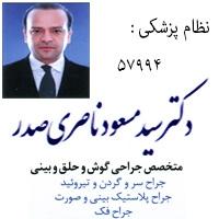 جراح و متخصص گوش و حلق و بینی در مشهد،دکتر مسعود ناصری صدر