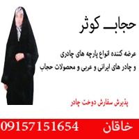 فروش انواع پارچه چادری در مشهد،حجاب کوثر